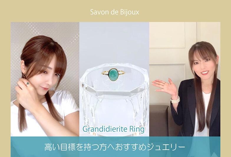 【TikTok】高い目標を目指すあなたのお守りジュエリー「グランディディエライトリング」Savon de Bijoux