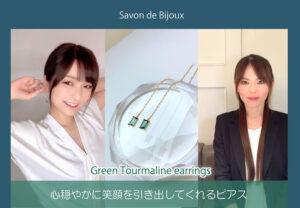 【TikTok】エネルギーが欲しい!最強の癒し効果のあるグリーントルマリンピアス Savon de Bijouxサボンドビジュ