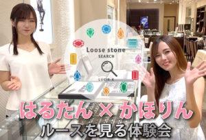 はるたん × かほりん 静岡市LUCIR-Kでルースを見る体験会!