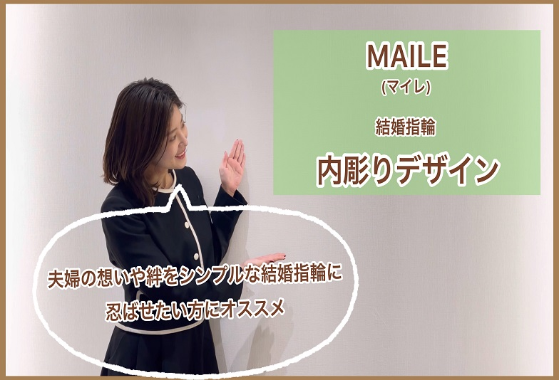 【動画】金沢・野々市 MAILE 〈マイレ〉結婚指輪 内彫デザイン