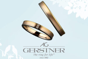 【浜松市】結婚指輪におすすめのブランドは『Gerstner』ドイツ製の魅力