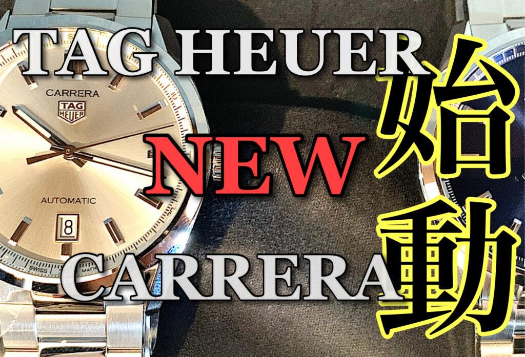 【動画】いわき市 人気モデルTAG HEUERカレラキャリバー5がモデルチェンジで新登場