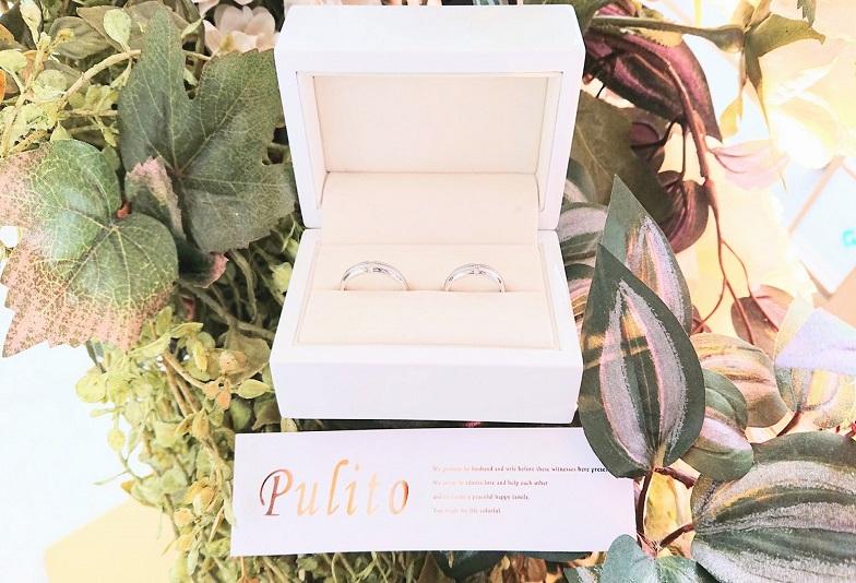 【京都市】10万円以下で結婚指輪がペアで揃うデザイン豊富なブランド「Pulito(プリート)」のご紹介!