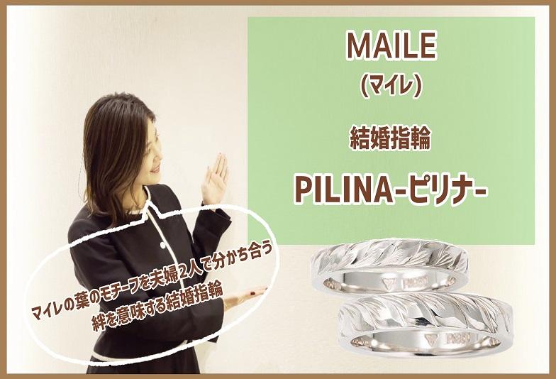 【動画】金沢・野々市 MAILE 〈マイレ〉結婚指輪 PILINA〈ピリナ〉