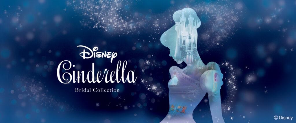 【大阪・梅田】Disneyプリンセスシリーズから新作リングデザインが登場♪シンデレラモチーフのリングを一足先にご紹介!