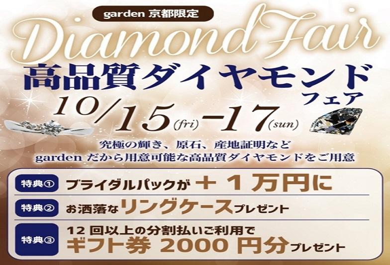 【京都市】高品質ダイヤモンドを選んで婚約指輪を贈りませんか? 10/15-17garden京都限定フェア開催!!